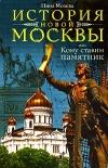 Нина Молева - История новой Москвы, или Кому ставим памятник.
