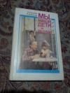 Купить книгу Никитин Б. П.; Никитина Л. А. - Мы, наши дети и внуки