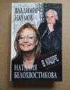 Купить книгу Наумов В. Н., Белохвостикова Н. Н. - В кадре