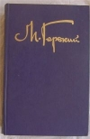 """Горький М. - Собрание сочинений в 8 томах. Том 5. Мать. Лето. Хозяин. """","""