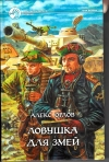 купить книгу Орлов Алекс - Ловушка для змей