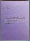 Купить книгу Курзенев В. А., Курзенев Г. В. - Основы электродинамики и распространения радиоволн.