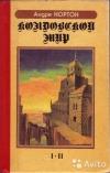 Купить книгу Андре Нортон - Колдовской мир (1-2)
