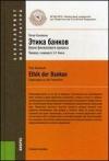 Купить книгу Козловски, Петер - Этика Банков