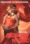 Купить книгу Лучезарнова Е. Д. - Любовь и секс