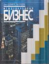 Купить книгу Дэниэлс, Джон Д. - Международный бизнес