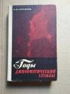 Купить книгу Бережков В. М. - Годы дипломатической службы
