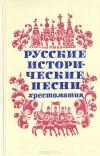 В. Игнатов - Русские исторические песни. Хрестоматия