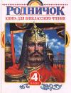 Купить книгу Барабанова, М. - Родничок: книга для внеклассного чтения в 4 классе