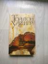 Купить книгу Уайлдер Торнтон - Мост короля Людовика Святого. День Восьмой. Мартовские иды