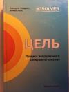 Купить книгу ГолдраттЭлияху, Кокс Джефф - Цель: процесс непрерывного улучшения