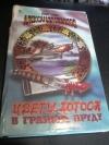 Купить книгу Ушаков А. Г. - Цветы лотоса в грязном пруду