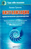 Купить книгу Хелен Грэхэм - Визуализация. Практическое руководство