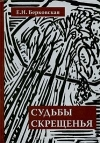 Купить книгу Е. Н. Берковская - Судьбы скрещенья