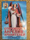 Купить книгу Гарифзянов Р. И. Панова Л. И. - Откровения ангелов-хранителей: Рай или Ад