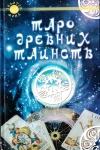Купить книгу Роджер Калверли - Таро древних таинств