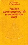 Купить книгу Шварц К., Гольдфарб Т. - Поиски закономерностей в физическом мире.