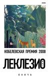 Купить книгу Жан-Мари Гюстав Леклезио - Онича