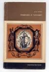 Купить книгу Урнов Д. М.. - Робинзон и Гуливер. Судьба двух литературных героев.