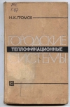 Купить книгу Громов Н. К. - Городские теплофикационные системы.