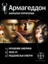 Купить книгу Бурносов Юрий - Армагеддон В 3 томах