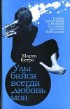 Купить книгу Марта Кетро - Улыбайся всегда, любовь моя