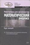 Купить книгу Малугин В. А. - Математика для экономистов. Математический анализ. Курс лекций