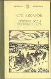 Купить книгу Аксаков, С.Т. - Детские годы Багрова-внука