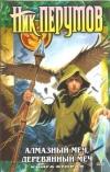 Купить книгу Ник Перумов - Алмазный Меч, Деревянный Меч. Книга 2