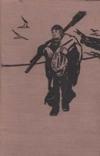 купить книгу Вилис Лацис - Сын рыбака