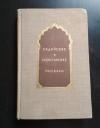 Купить книгу Сборник рассказов - Индийские и пакистанские рассказы