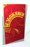 Купить книгу Абрамов, Г.М. - Безбожники: Рассказы