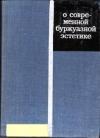 Купить книгу Долгов, К. М. и др. - О современной буржуазной эстетике. Сборник статей