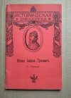 Купить книгу Горский С. - Жены Иоанна Грозного (воспроизведение книги 1912)