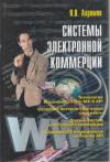 Купить книгу Ахромов, Я.В. - Системы электронной коммерции