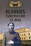 Купить книгу Веденеев, В. - 100 великих тайн России ХХ века