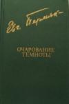 купить книгу Евгений Пермяк - Очарование темноты