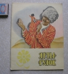 купить книгу сказка - Ярты-Гулок сказки 15 сестер (туркменская)