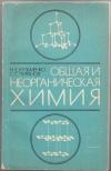 Купить книгу Кузьменко Н. Е., Чуранов С. С. - Общая и неорганическая химия