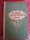 Купить книгу Демин Н. А. - Изучение творчества А. С. Пушкина в 8 классе