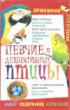 Купить книгу Гридина В. Т., Аксенова Л. В. - Певчие и декоративные птицы