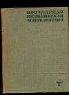 Купить книгу Редакция Бакулева А. - Популярная медицинская энциклопедия.