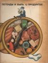 Купить книгу Израиль Вольпер - Легенды и быль о продуктах