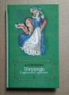 Купить книгу Сергиенко К. К. - Тетрадь в сафьяновом переплете