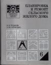 Купить книгу Рудаков, В.Н. - Планировка и ремонт сельского жилого дома