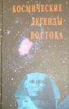 Купить книгу Автор-сост. Стульгинскикс С. В. - Космические Легенды Востока.