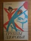 Купить книгу Рубцов А. Т. - Группы здоровья