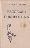 Сетон–Томпсон Э. - Рассказы о животных