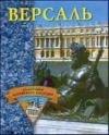 Купить книгу Конькова - Версаль