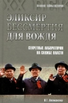Купить книгу Атаманенко, И.Г. - Эликсир бессмертия для вождя. Секретные лаборатории на службе власти